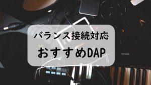 バランス接続 DAP