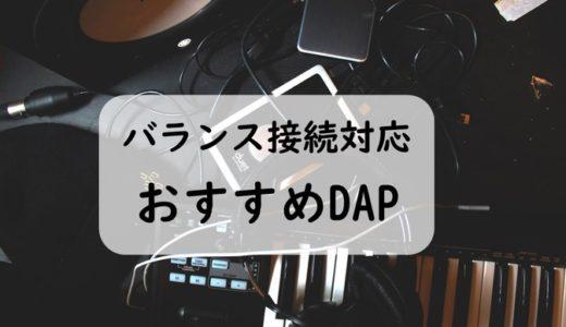 【厳選】バランス接続対応のおすすめDAP・ヘッドホンアンプ