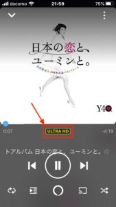 Amazon Music HD iPhone HDボタン