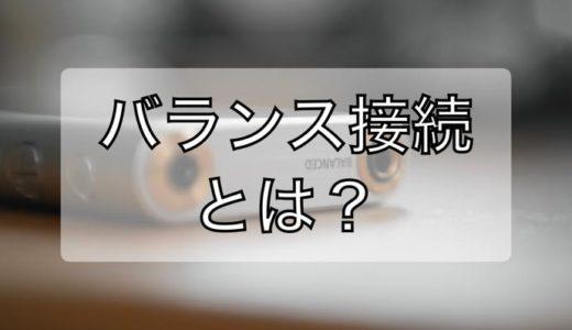 【高音質】バランス接続とは?アンバランスとの違いや効果を解説!