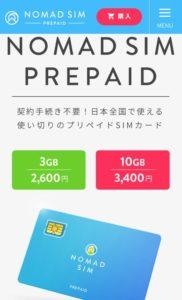 Nomad SIM Prepaid 購入方法1