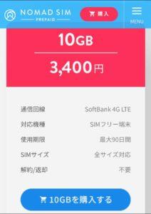 Nomad SIM Prepaid 購入方法2