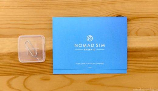 【Nomad SIM Prepaid レビュー】ノマドワーカーや一時帰国者向けのプリペイドSIM