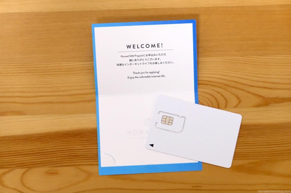Nomad SIM Prepaid SIMカード