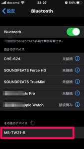 MS-TW21 ペアリング iPhone