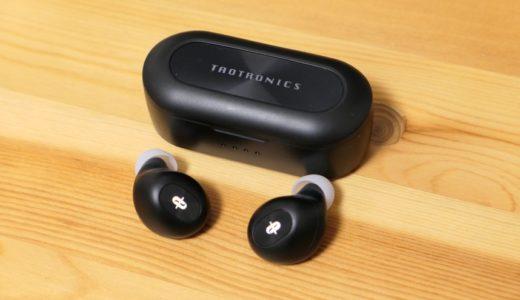 【TaoTronics SoundLiberty 77 レビュー】途切れにくくて高音質!新世代の完全ワイヤレスイヤホン