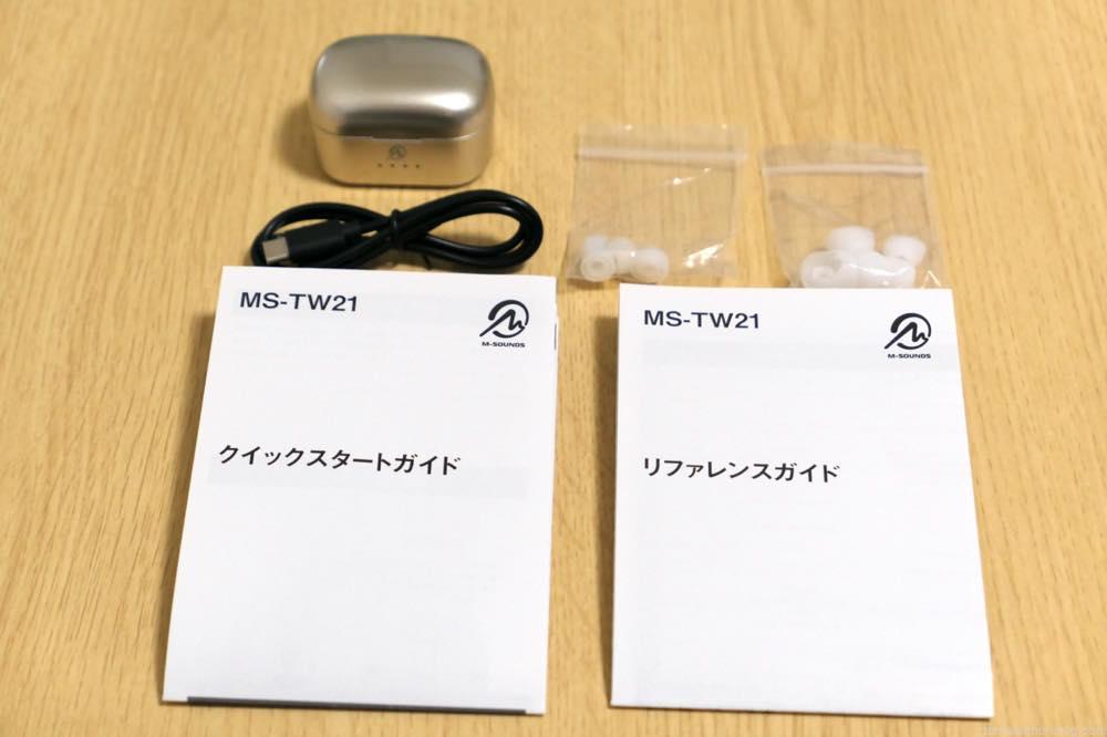 MS-TW21 付属品