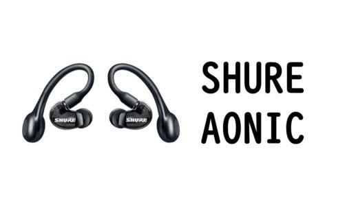 【SHUREの完全ワイヤレス】AONIC TW1についてのわかっているコトまとめ【AONIC 215】
