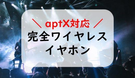 【ひと味違う】aptX対応の高音質完全ワイヤレスイヤホン【おすすめ】