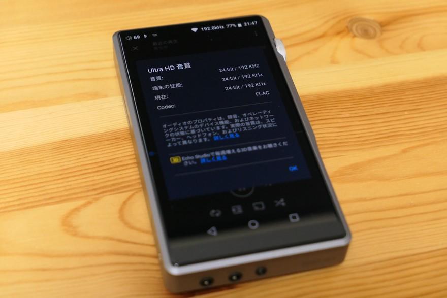 iBasso Audio DX220 Amazon Music HD