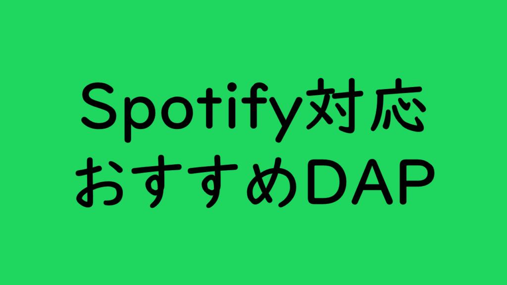 Spotify DAP