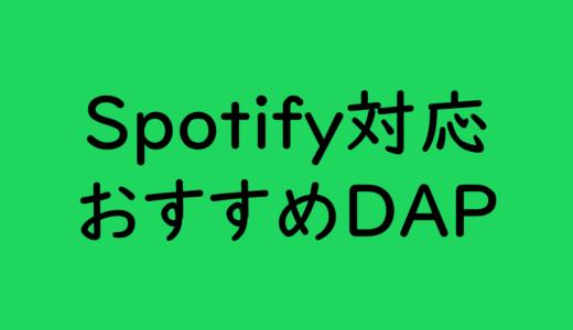 【Spotify対応DAPまとめ】ワンランク上の高音質ストリーミングを楽しもう!