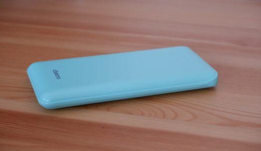 【cheero Flat 10000mAh レビュー】薄型・PD対応・大容量なモバイルバッテリー【CHE-112】