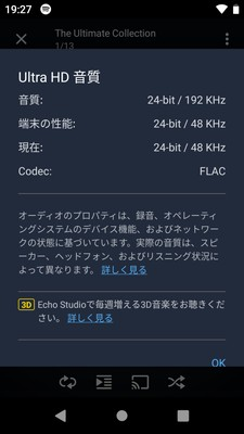 NW-A105 Amazon Music HD