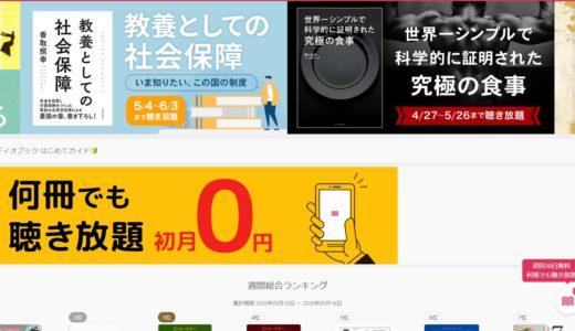 【本聴き放題】audiobook.jpを実際に使ってみたのでレビュー【旧febe】