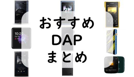 【おすすめハイレゾDAP12選】ハイコスパモデル~フラッグシップまで厳選して紹介!
