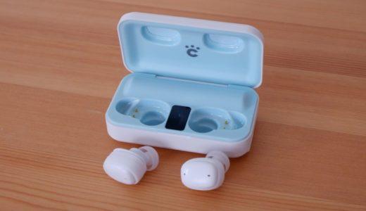 【cheero Wireless Earphones Bluetooth 5.1 レビュー】モバイルバッテリー機能付お手軽ワイヤレスイヤホン【CHE-627】