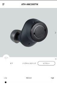 audio-technica アプリ