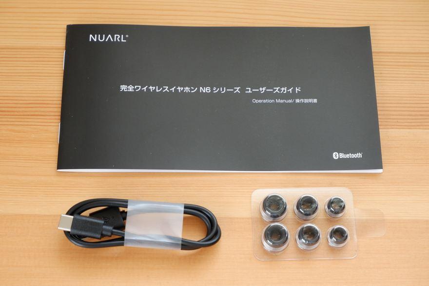 NUARL N6 付属品