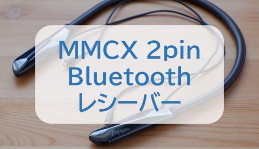 MMCX Bluetooth レシーバー おすすめ