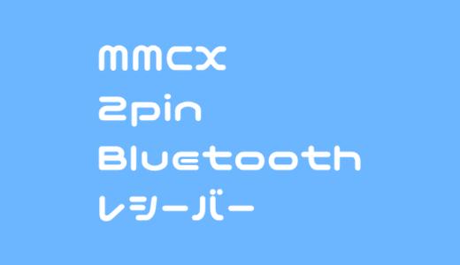 【完全ワイヤレスも】MMCX/2pin対応Bluetoothレシーバーまとめ