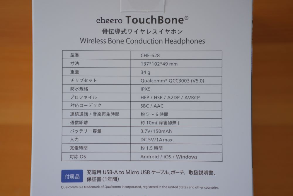 cheero touchbone
