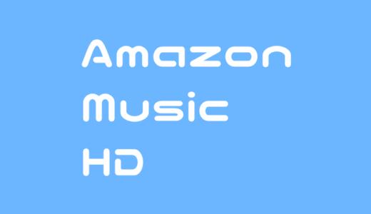 「ガチ勢向け」Amazon Music HD 対応DAP・音質をレビュー!【対応機器】