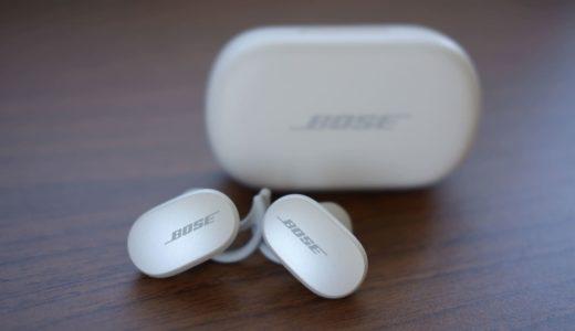 【静寂王】Bose QuietComfort® Earbudsをレビュー デカいけど確かな性能!デカいけど