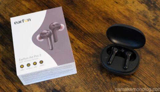 「安すぎワロタ」EarFun Air Pro 2 レビュー【ノイキャン・ワイヤレス充電対応の完全ワイヤレスイヤホン】